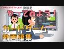 誰でもできる!カードゲーム対戦動画・デュエル動画の作り方講座!