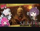 【隻狼-SEKIRO-】寄らば斬りたん、戦国を征く! #5【VOICEROID実況プレイ】