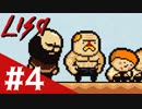 【LISA: the Painful】見るほど辛くなるRPG Part.04【実況プレイ】