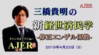 『修正エンゲル係数(前半)』三橋貴明 AJER2019.4.23(5)