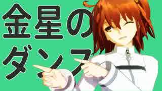 【Fate/MMD】色々な組み合わせで『金星のダンス』