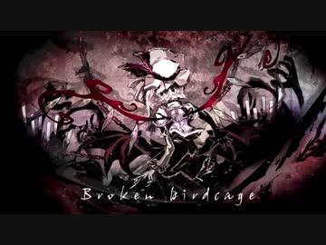 [東方自作アレンジ] Broken birdcage [原曲:U.N.オーエンは彼女なのか?]