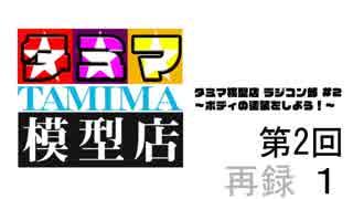 【ラジコン組み立て】タミマ模型店#2【い