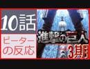 【海外の反応 アニメ】 進撃の巨人 3期 10話 Attack on Titan Season 3 Ep 10 (48) パパの秘密 アニメリアクション