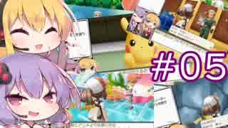 【ピカブイ】Let'sGo! ゆかマキ #05【VO