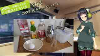 【VOICEROID】京町セイカのボイ酒ロイドラジオ #13【ボイ酒ロイド】