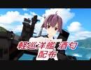【MMD艦これ】艦船ライダー酒匂-サカワ-【モデル配布】【再現MMD】