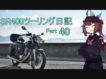 【東北きりたん車載】SR400ツーリング日記 Part40