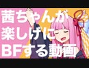 【BFV】茜ちゃんが楽しげにBFする動画Part4【VOICEROID実況】