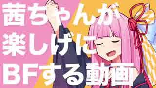【BFV】茜ちゃんが楽しげにBFする動画Part