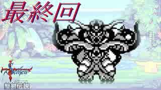 【聖剣伝説-FF外伝-】マナの原点を初見プ