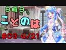 日曜日もことのは #03 -いち・さん・さん・に・東海ラジオ-【VOICEROIDラジオ】