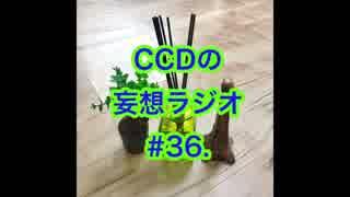 第36回CCDの妄想ラジオ2019.4.20(土)