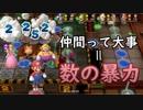 【4人実況】翔華裂天の4人がスーパーマリオパーティでお祭り騒ぎ part6