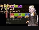 【VOICEROID実況】紲星あかりのSFC版ドラゴンクエスト3初プレイpart30