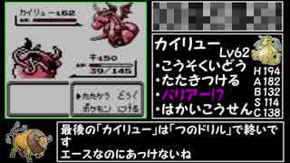 ポケモン赤RTA ケンタロスチャート part10/10(終) X:X4:00