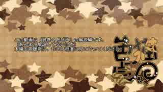 【ゆっくりTRPG】渦巻く呼び声~解説回【CoC】