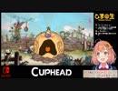 《本間ひまわりダイジェスト》0419_【Cuphead】コップとカップって一緒か?【本間...