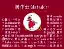 【MEIKO・バージョン】屠牛士-Matador-【オリジナル曲】