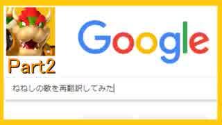 ねねしの替え歌をGoogleで再翻訳してみた part2