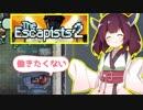 きりたんのプリズンブレイク 雪国刑務所編③【The Escapists 2】