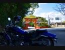 【XV1900CU】バイクで神社を巡ろう5~枚聞神社~