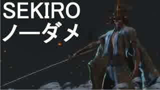 【SEKIRO】隻狼 ノーダメージボス攻略集④