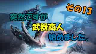 【Warframe】あらふぉー親父のゲーム奇譚 その13【ゆっくり雑談】