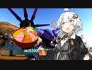 【バトオペ2】紲星あかりののんびりオペレーション!(改善版)【VOICEROID実況】part1
