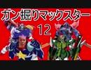 【EXVS2】ガ ン 掘 り マ ッ ク ス タ ー 十二発目