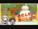 【ピカブイ】 ずん子のいない東北姉妹の携帯獣冒険記 #11【東...