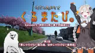 くるまたび Ep.4 神奈川1周!車で四端巡り