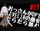 【VOICEROID実況】おっさんがDPでLEVEL10の曲をだらだら踏む【DDR A】#17