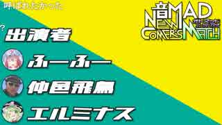 音MAD NEW-COMER'S MATCH 1/4