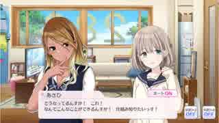 【シャニマス】サポートイベント S093-1 和泉愛依 「カンタンに楽しも~」 【283プロのヒナ】