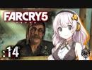 #14【FARCRY5】地獄みたいなカルト地区に放り出された巨乳はどうすりゃいいですか?【VOICEROID実況】