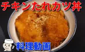 チキンたれカツ丼♪ ~安い胸肉をしっとり