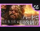 卍【SEKIRO】死死死死死死死死死【苦難厄憑回復縛り】06