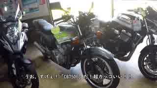 【バイク】西風に乗って日本一周 Part.30