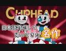 [実況プレイ]Cuphead(カップヘッド) #1