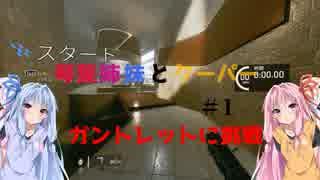 【Titanfall2】琴葉姉妹とクーパー#1 「ガントレットに挑戦」【VOICEROID実況】
