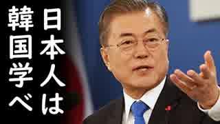 韓国人がGWに日本人観光客を騙して一儲けしようと耳を疑う糞イベントを企画してて全日本国民唖然!