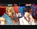 スマブラ強者対戦動画12:ケンvsジョーカー 2019.4.19
