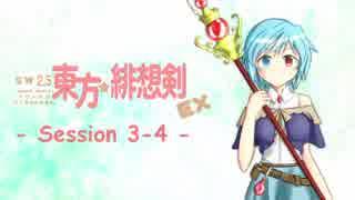 【卓遊戯】 東方緋想剣EX session 3-4 【SW2.5】
