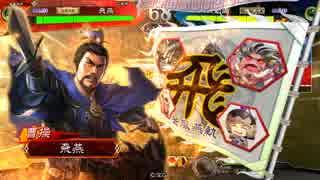 【三国志大戦5】駄君主が天下統一戦(士気上昇速度アップ戦)で遊ぶそうです3