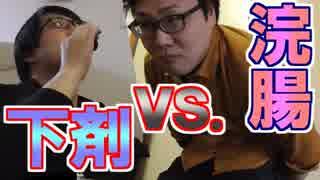下剤vs浣腸