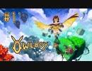 友情!努力!勝利!【OWL BOY】気侭に実況プレイ#1