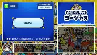【RTA】メイドインワリオ ゴージャス Any%