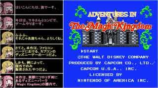【VOICEROID実況】夢の国のアトラクションで悪夢を見るNESゲーを遊ぶ【Adventures in the Magic Kingdom】