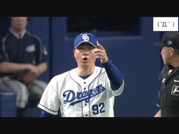 19/4/21 中日-ヤクルト 塁審のいい加減なジャッジに与田監督怒る!